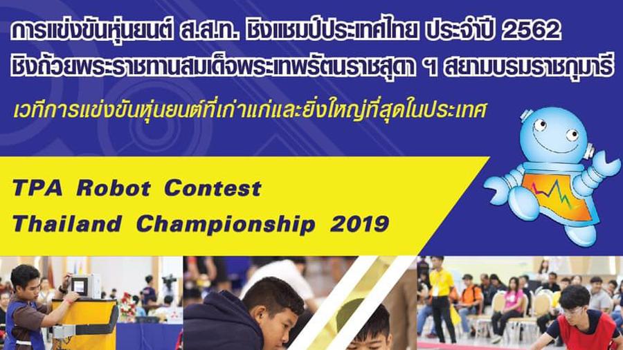 เปิดรับสมัคร! การแข่งขันหุ่นยนต์ ส.ส.ท. ชิงแชมป์ประเทศไทย ชิงถ้วยพระราชทานสมเด็จพระเทพรัตนราชสุดาฯ สยามบรมราชกุมารี