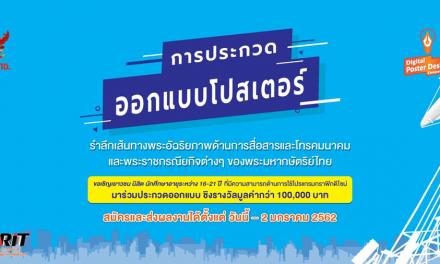 """ประกวดออกแบบโปสเตอร์ """"รำลึกเส้นทางพระอัจฉริยภาพด้านการสื่อสารและโทรคมนาคม และพระราชกรณียกิจต่างๆ ของพระมหากษัตริย์ไทย"""""""