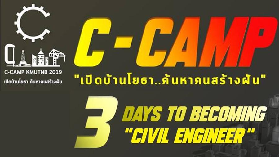 C-camp KMUTNB 2019 เปิดบ้านวิศวกรรมโยธา…ค้นหาคนสร้างฝัน