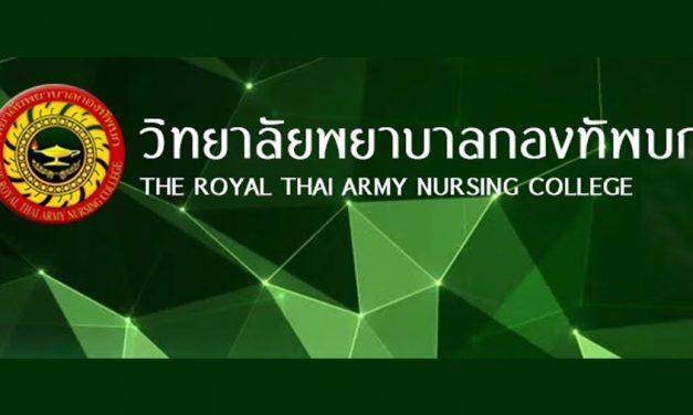 ข่าวดี! วิทยาลัยพยาบาลกองทัพบก เปิดรับสมัครแล้ว