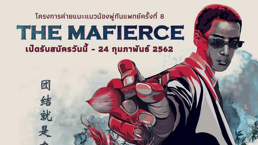 """ค่ายแนะแนวน้องพู่กันแพทย์ ครั้งที่ 8 ตอน """"The Mafierce"""""""
