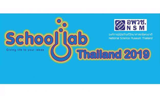 รับสมัครโครงการ School Lab Thailand 2019