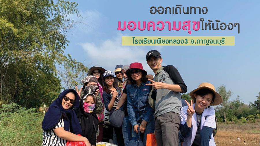 ออกเดินทางมอบความสุขให้น้องๆ โรงเรียนเพียงหลวง3 จ.กาญจนบุรี