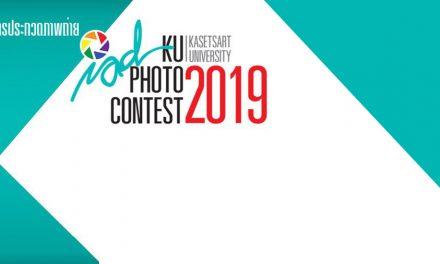 ประกวดภาพถ่ายมหาวิทยาลัยเกษตรศาสตร์ KU Happy & Places Photo Contest