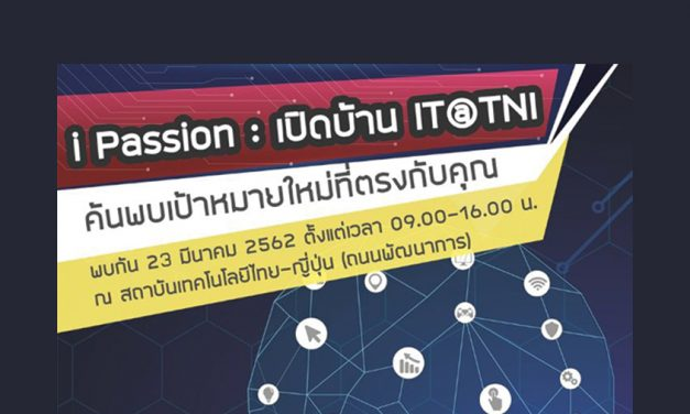 i Passion : เปิดบ้าน IT@TNI