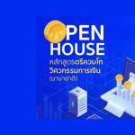 รู้จักหลักสูตรร่วม KMITL-NIDA สาขาวิชาวิศวกรรมการเงิน ในงาน Open House (เรียน 5 ปีได้ปริญญาตรี-โท)
