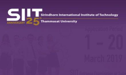 SIIT มหาวิทยาลัยธรรมศาสตร์ รับสมัครรอบ Inter 3