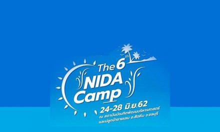 ค่ายนิด้าพัฒนาผู้นำ ครั้งที่ 6 The 6th NIDA Camp