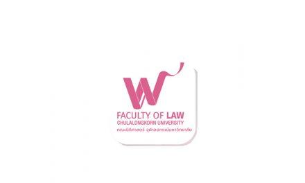 คณะนิติศาสตร์ จุฬาฯ เปิดรับสมัครผู้สนใจหลักสูตรวิชากฎหมาย