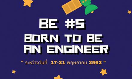 ค่ายเตรียมความพร้อมเพื่อศึกษาต่อในคณะวิศวกรรมศาสตร์ มหาวิทยาลัยเชียงใหม่ ครั้งที่ 5 : Born to be an Engineering #5