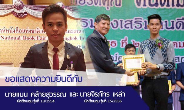 ขอแสดงความยินดีกับนักเรียนทุนทั้ง 2 คนของมูลนิธิดำรงชัยธรรม