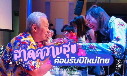 สาดความสุขต้อนรับเทศกาลปีใหม่ไทย 2562
