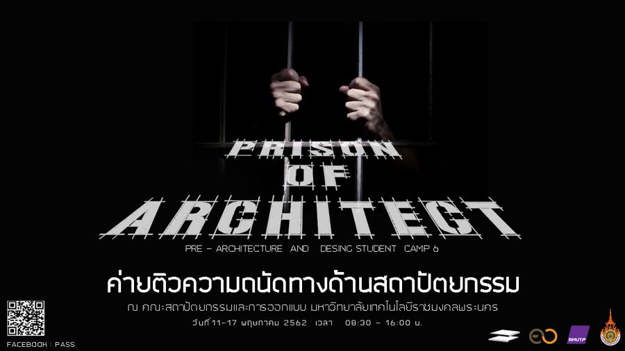 ค่ายติวความถนัดทางด้านสถาปัตยกรรม ค่ายติวฟรี! Pre – Architecture students camp 6