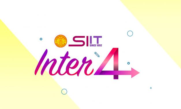 SIIT มหาวิทยาลัยธรรมศาสตร์ รับสมัครรอบ Inter 4 !