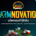 "KUBOTA Smart Farmer Camp 2019 ""FARMNOVATION"""