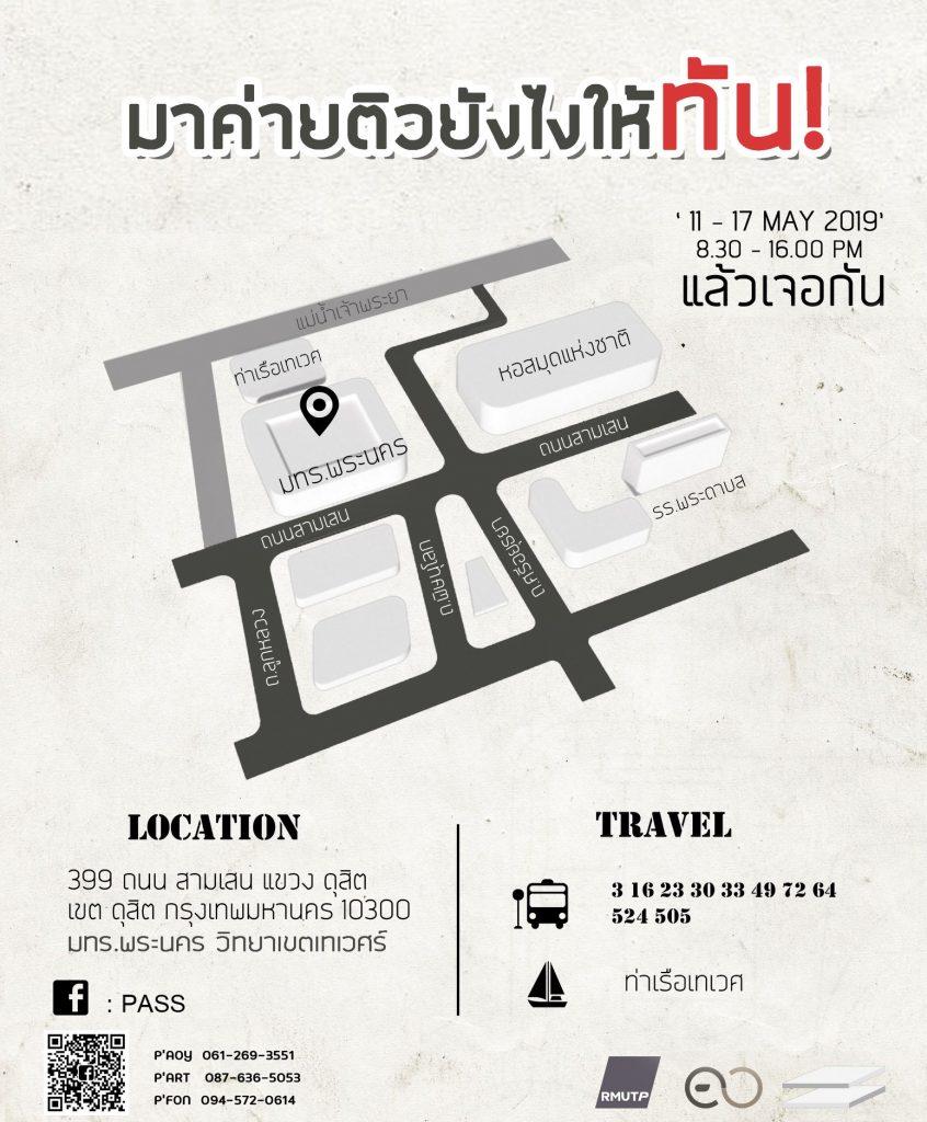 map ถาปัต
