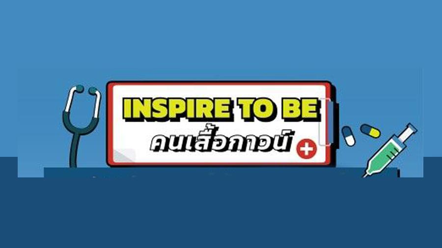Inspire to be คนเสื้อกาวน์ ตามหาฝันของคนอยากเรียนหมอ ทันตะ สัตวแพทย์ เปิดรับสมัครแล้ววันนี้