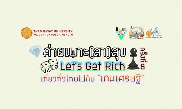"""ค่ายเพาะ (สา) สุข ครั้งที่ 8 ตอน """"Let's Get Rich เที่ยวทั่วไทยไปกับเกมเศรษฐี"""""""