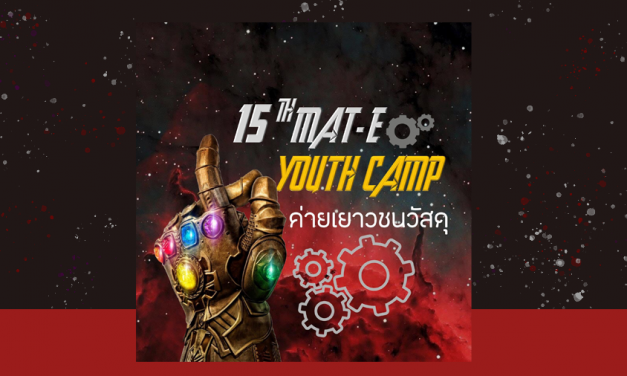 15 th Mat-E Youth Camp
