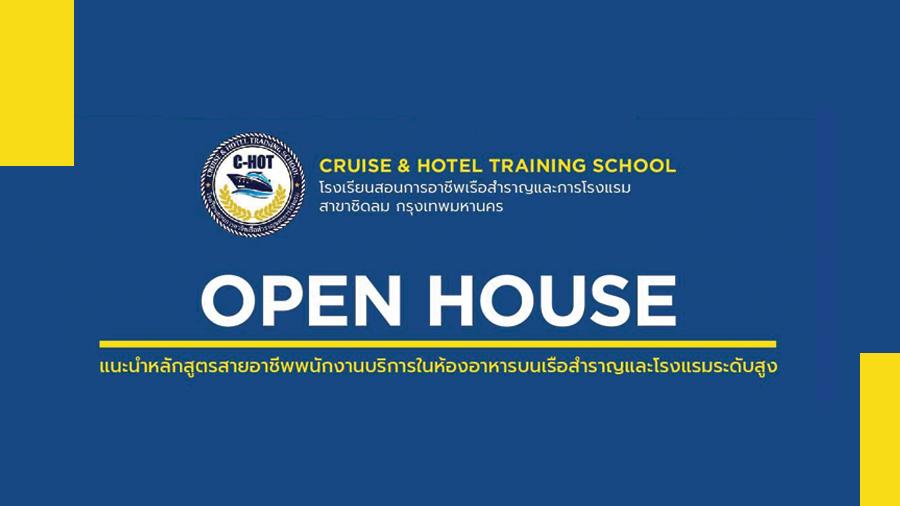C-HOT Open House ครั้งที่ 2 เปิดบ้าน รร.สอนการอาชีพเรือสำราญและการโรงแรม