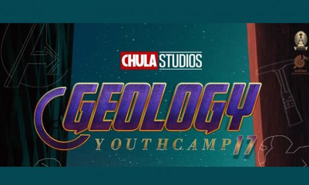 มาแล้ว! Geology Youth Camp ค่ายเยาวชนธรณีวิทยา ครั้งที่ 17