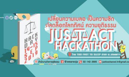 """Jus(t)act Hackathon"" เปลี่ยนความเบลอ เป็นความชัด ปลดล็อกโลกทัศน์ ความยุติธรรม"