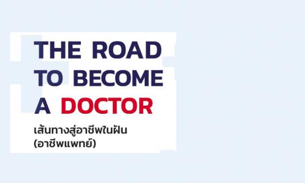 โครงการ The Road to Become a Doctor :เส้นทางสู่อาชีพในฝัน (อาชีพแพทย์)