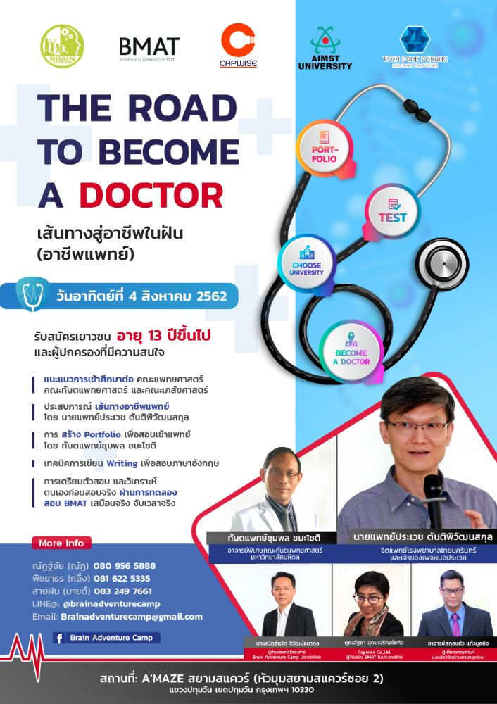 rode become doctor