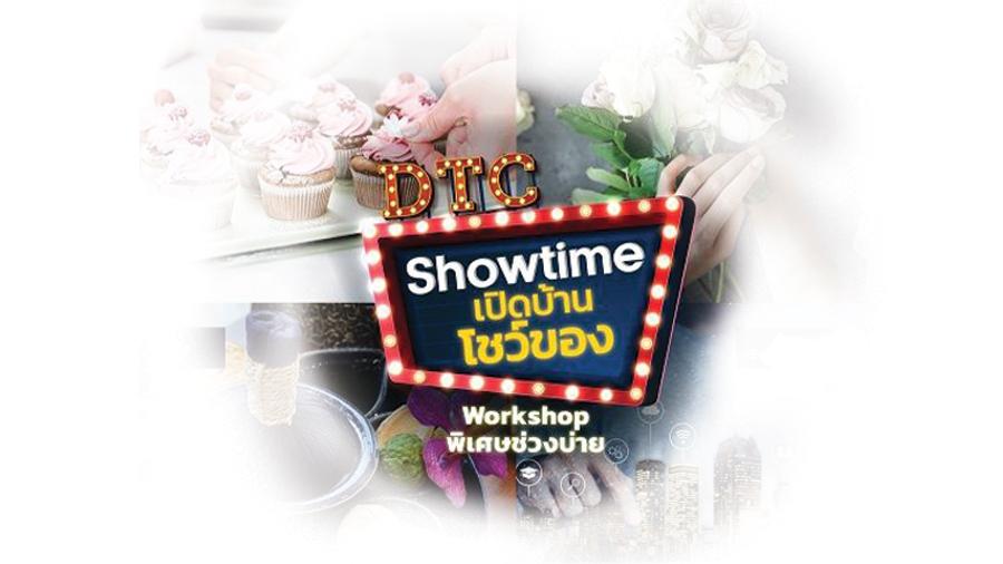 DTC Showtime เปิดบ้านโชว์ของ
