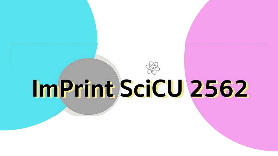 โครงการค่าย ImPrint SciCU 2562 ภาควิชาเทคโนโลยีทางภาพและการพิมพ์ คณะวิทยาศาสตร์ จุฬาฯ