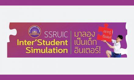 ว.นานาชาติ มรภ.สวนสุนันทา จะจัดงาน SSRUIC Inter' Student Simulation ทดลองเป็นเด็กอินเตอร์ 1 วัน ฟรี!