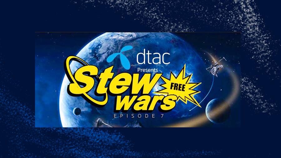 """การติว """"เทคนิคเพิ่มเกรด คณิต-อังกฤษ"""" ในโรงหนัง – STEW WARS EP.7"""