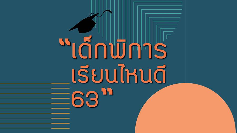 """#DEK63 """"เด็กพิการเรียนไหนดี 63"""" แนะแนวเรียนต่อ/เข้ามหาลัย มันจะเป็นยังไงน้า แนะกันจริง !"""