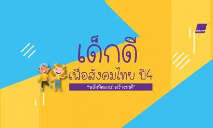 """ขอเชิญนักเรียนระดับมัธยมศึกษาตอนปลายหรือเทียบเท่าร่วมส่งผลงานในกิจกรรม """"เด็กดีเพื่อสังคมไทย ปี 4"""""""