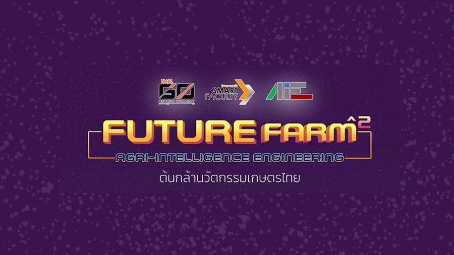 Future Faram#2 โครงการต้นกล้านวัตกรรมเกษตรไทย ปีที่ 2