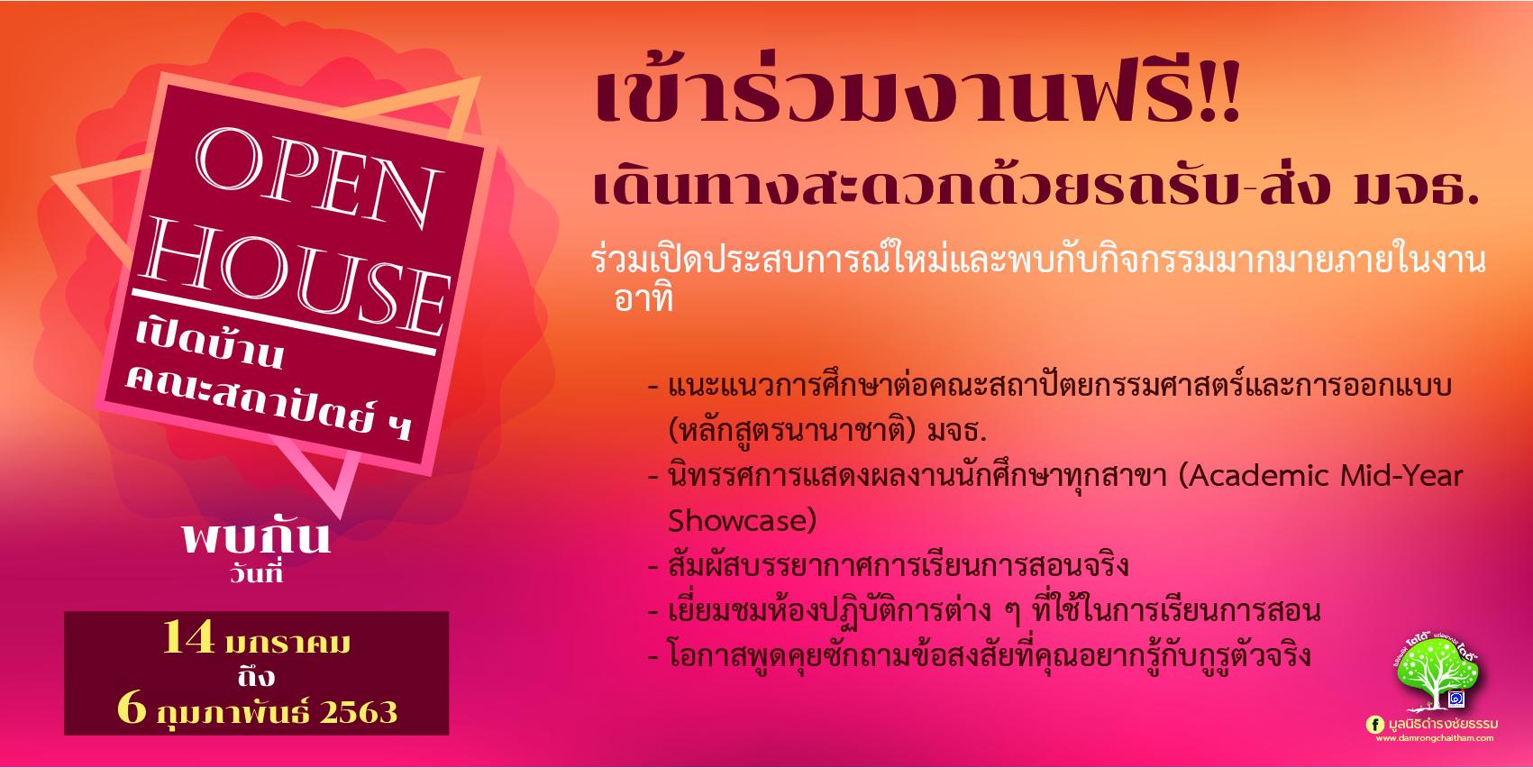 เปิดบ้านคณะสถาปัตย์ฯ มหาวิทยาลัยเทคโนโลยีพระจอมเกล้าธนบุรี