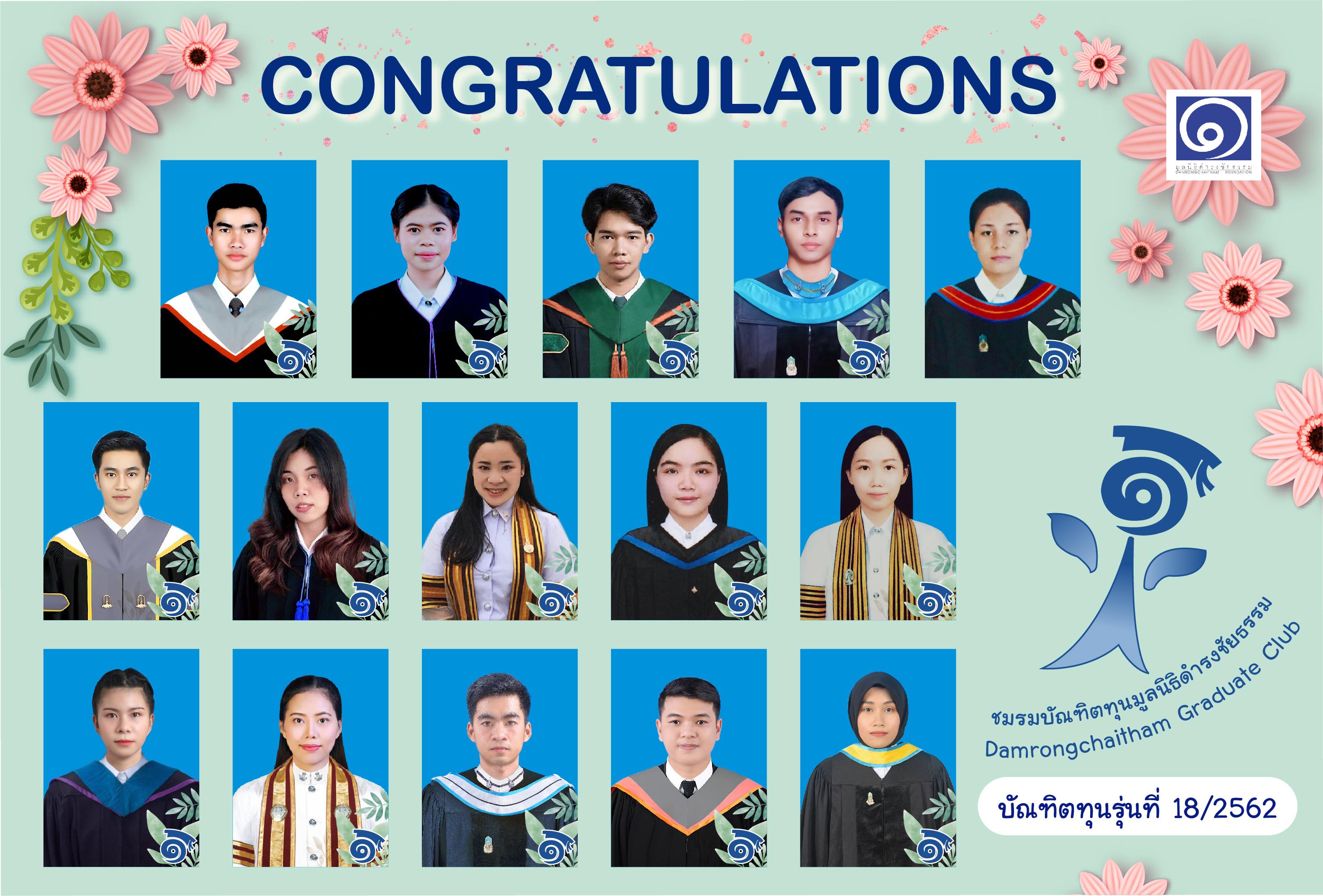 """ขอเเสดงความยินดีในโอกาสสำเร็จการศึกษา กับ """"บัณทิตทุนรุ่นที่ 18 ปีการศึกษา 2562"""""""