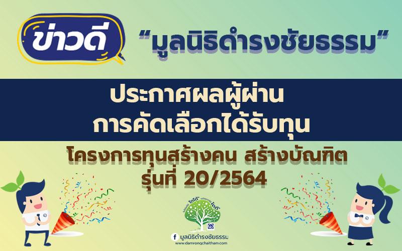 ประกาศรายชื่อผู้ผ่านการคัดเลือก เป็นนักเรียนทุนรุ่นที่ 20/2564